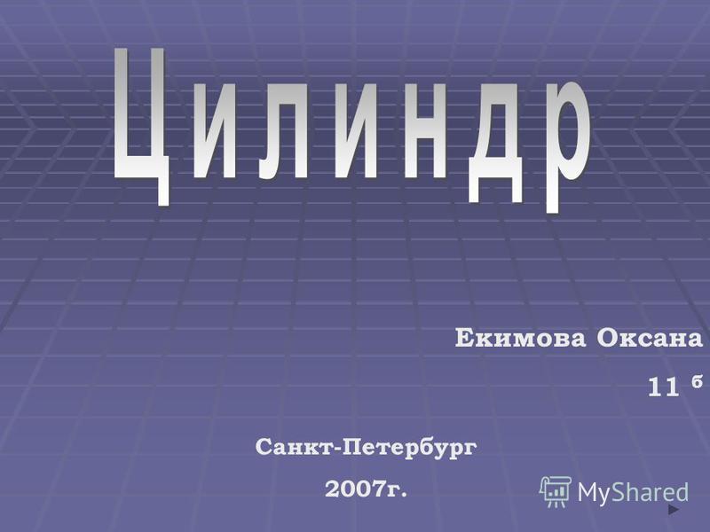 Екимова Оксана 11 б Санкт-Петербург 2007 г.