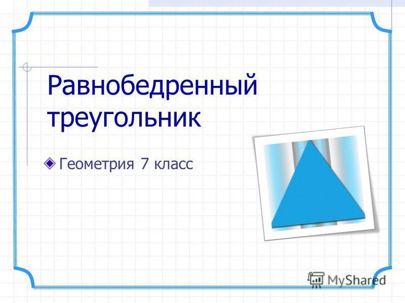 Равнобедренный треугольник Геометрия 7 класс