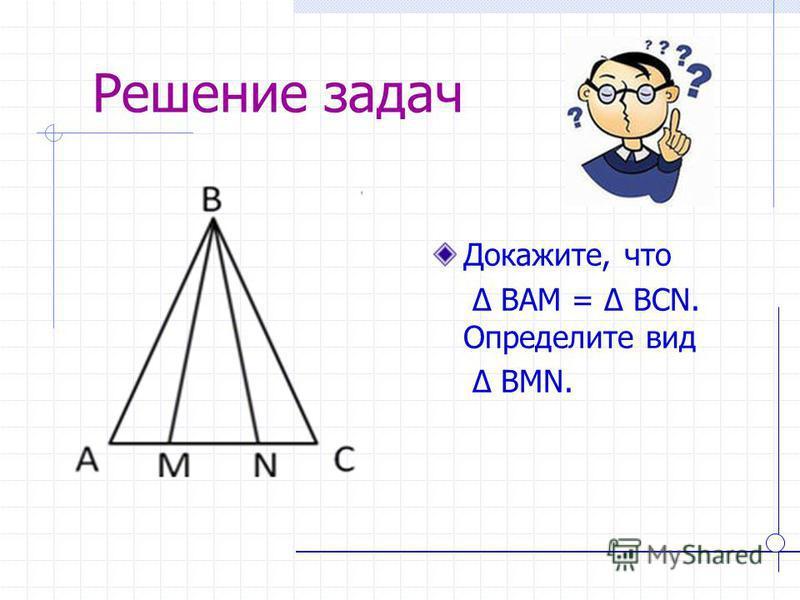 Решение задач Докажите, что BAM = BCN. Определите вид BMN.