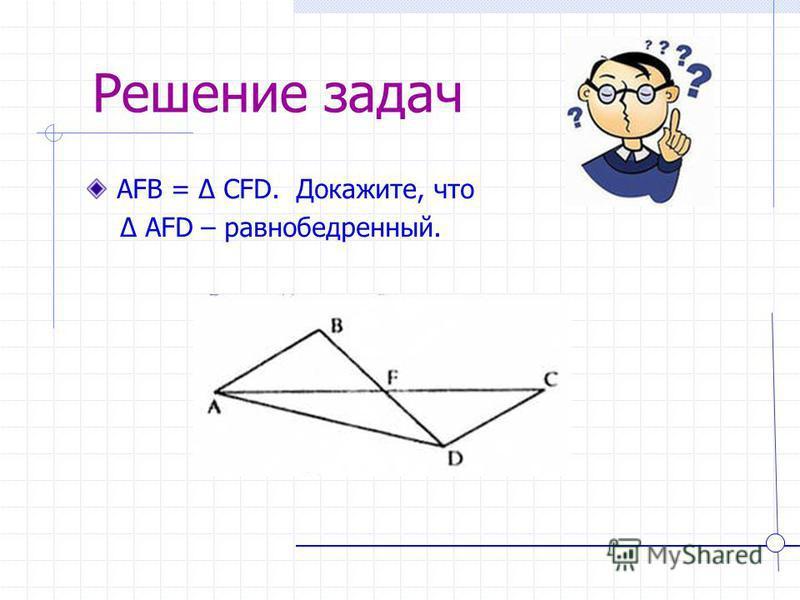Решение задач AFB = CFD. Докажите, что AFD – равнобедренный.