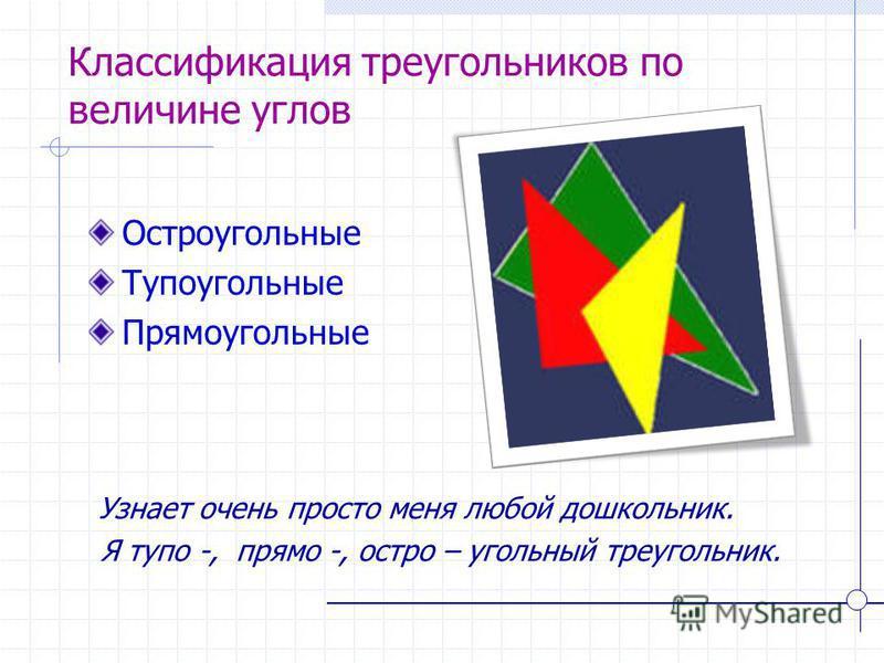 Классификация треугольников по величине углов Узнает очень просто меня любой дошкольник. Я тупо -, прямо -, остро – угольный треугольник. Остроугольные Тупоугольные Прямоугольные