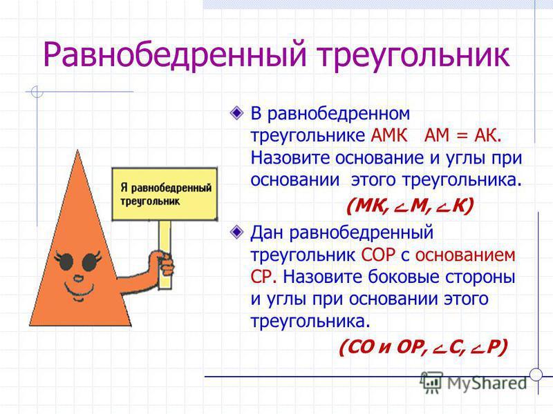 Равнобедренный треугольник В равнобедренном треугольнике АМК АМ = АК. Назовите основание и углы при основании этого треугольника. (МК, ے М, ے К) Дан равнобедренный треугольник СОР c основанием СР. Назовите боковые стороны и углы при основании этого т