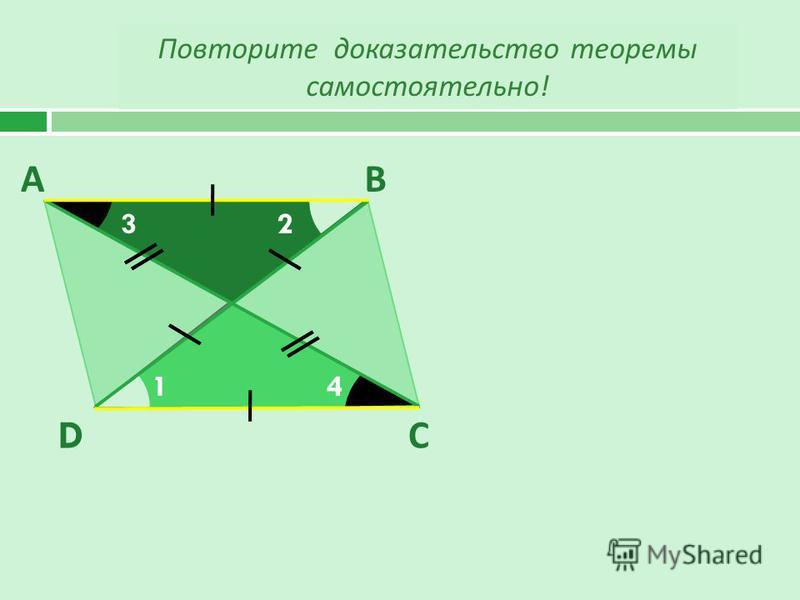 Повторите доказательство теоремы самостоятельно ! ВА С D 1 23 4 O
