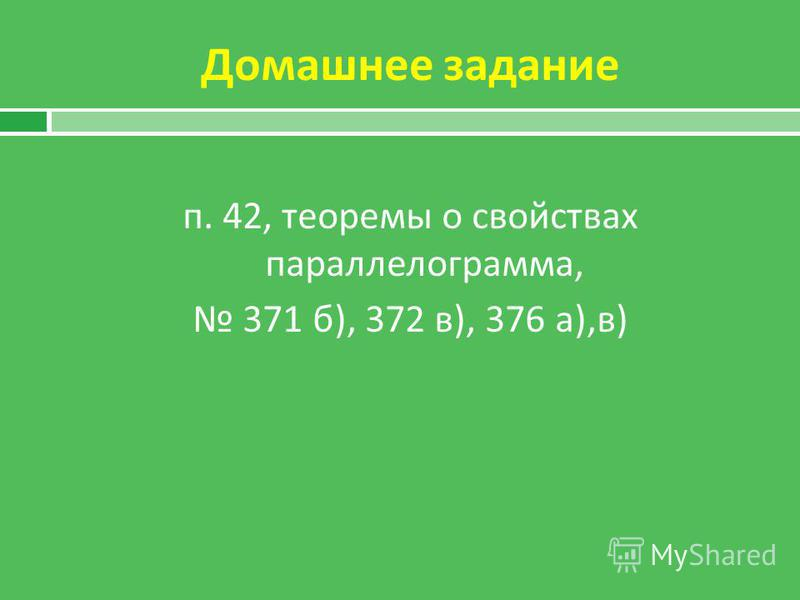 Домашнее задание п. 42, теоремы о свойствах параллелограмма, 371 б ), 372 в ), 376 а ), в )