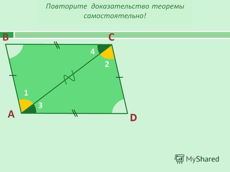 А ВС D 1 2 3 4 Повторите доказательство теоремы самостоятельно !