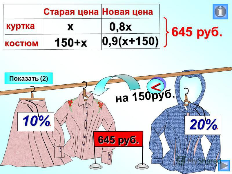 10% 10%. << на 150 руб. 20% 20%. 645 руб. 645 руб. Показать (2)х 150+х 0,8 х 0,9(х+150) 645 руб. Новая цена куртка костюм Старая цена