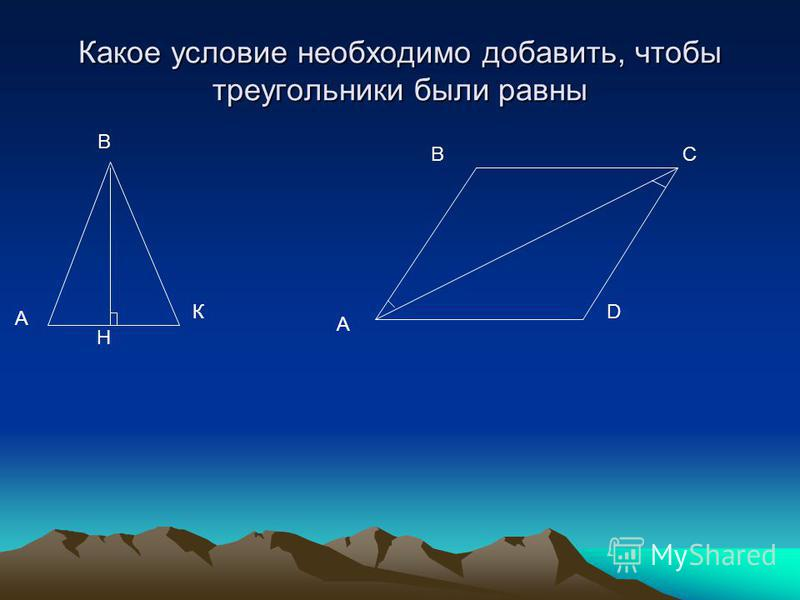 Работа по готовому чертежу: докажите, что треугольники равны. МО-биссектриса А В О С К О КР М