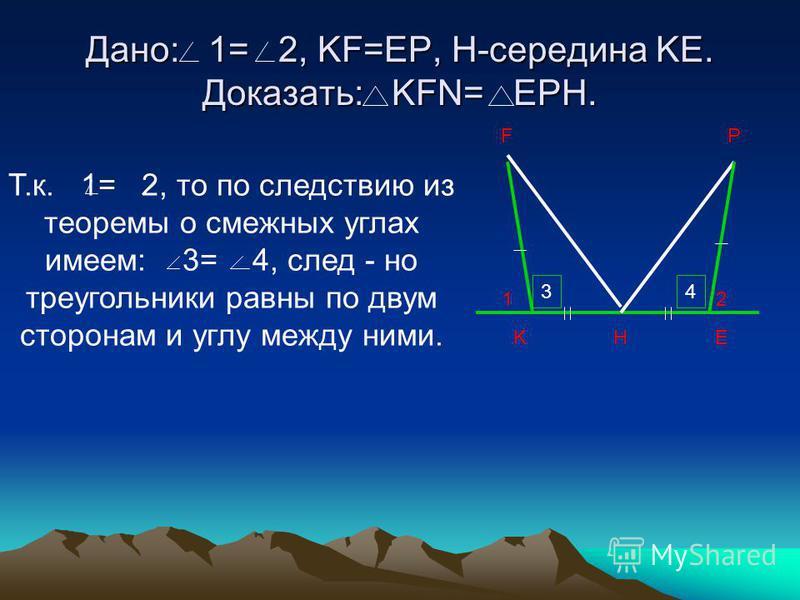 Дано: 1= 2, KF=EP, H-середина KE. Доказать: KFN= EPH. 12 KHE FP