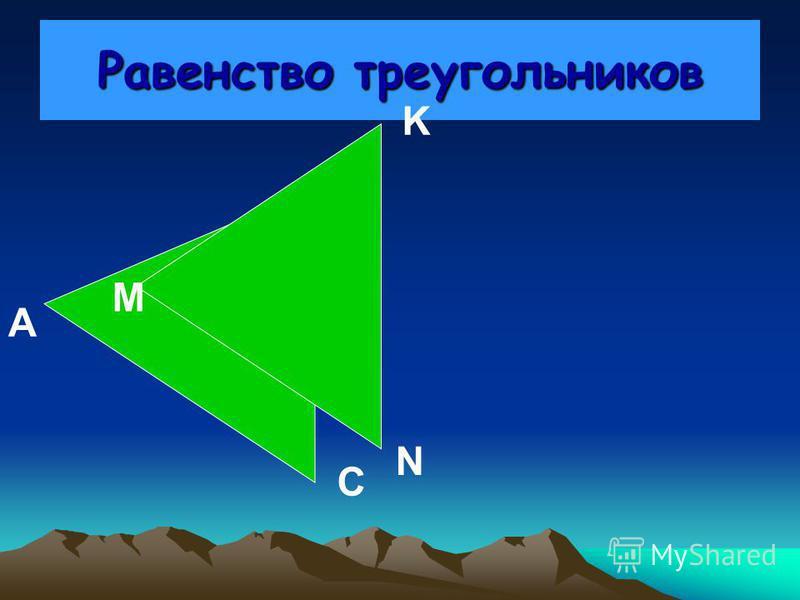 Равенство треугольников A B C K N M