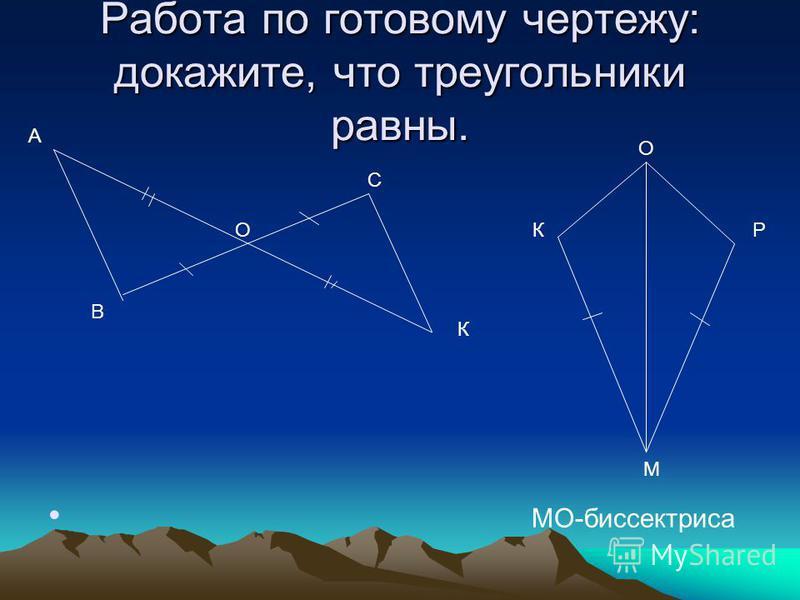 А В СА1А1 В1В1 С1С1 Если две стороны и угол между ними одного треугольника соответственно равны двум сторонам и углу между ними другого треугольника, то такие треугольники равны.