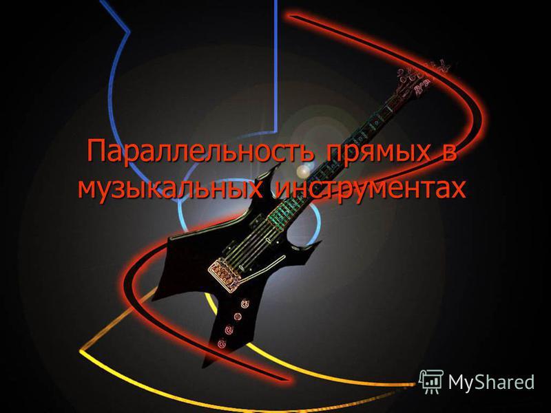 Параллельность прямых в музыкальных инструментах