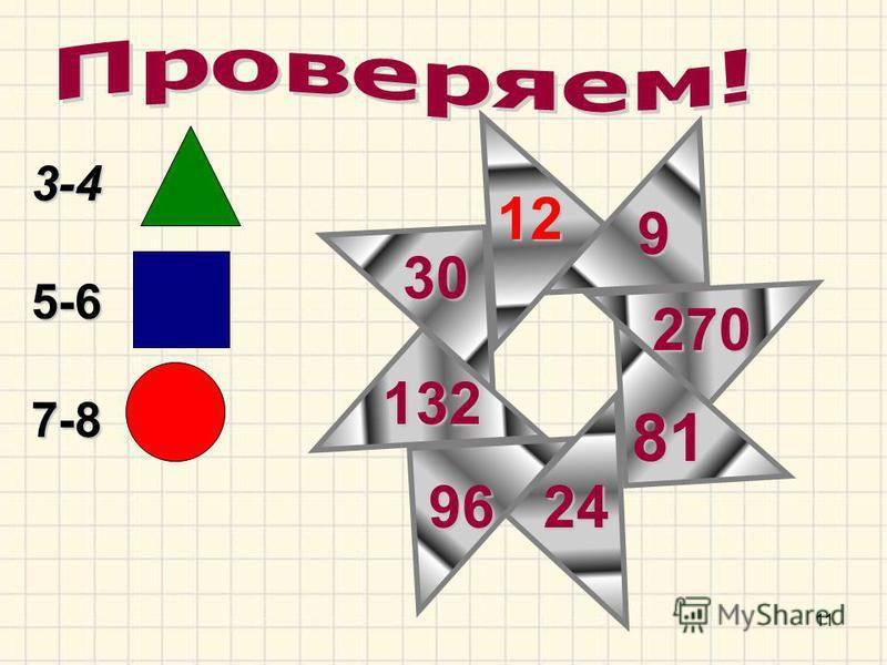 11 3-45-67-8 30 9 132 96 12 81 24 270