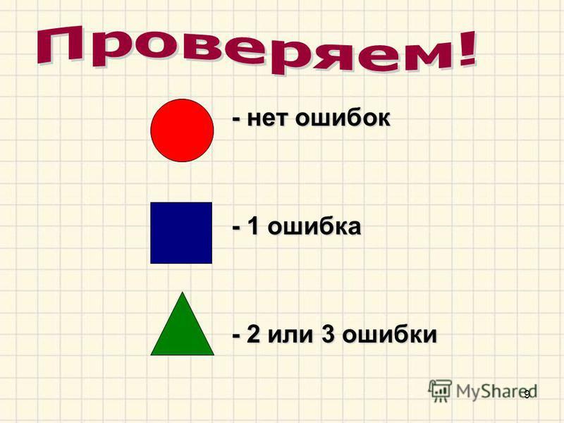 9 - нет ошибок - 1 ошибка - 2 или 3 ошибки
