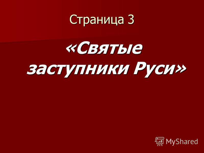 Страница 3 «Святые заступники Руси»