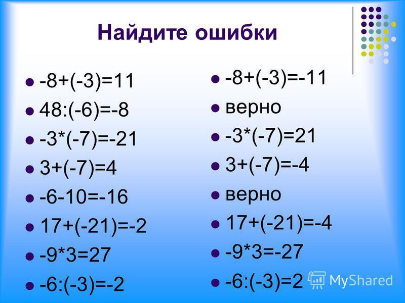 Найдите ошибки -8+(-3)=11 48:(-6)=-8 -3*(-7)=-21 3+(-7)=4 -6-10=-16 17+(-21)=-2 -9*3=27 -6:(-3)=-2 -8+(-3)=-11 верно -3*(-7)=21 3+(-7)=-4 верно 17+(-21)=-4 -9*3=-27 -6:(-3)=2