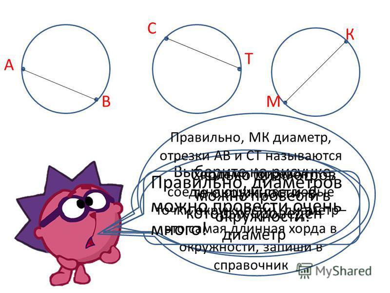 Витя Верхоглядкин провёл 11 диаметров окружности. Потом он сосчитал радиусы. Их оказалось 21. Правилен ли его ответ? Нет, радиусов будет в два раза больше, чем диаметров, то есть 22