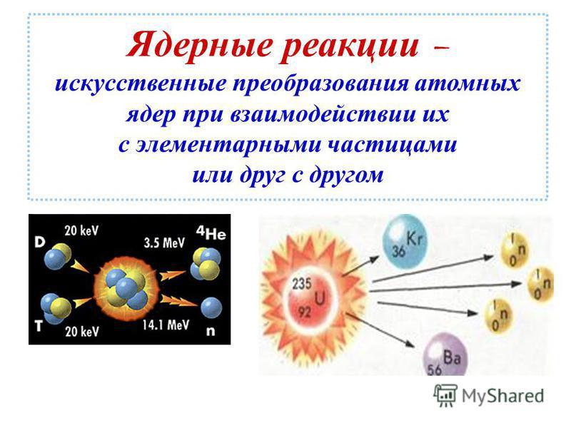 Ядерные реакции – искусственные преобразования атомных ядер при взаимодействии их с элементарными частицами или друг с другом
