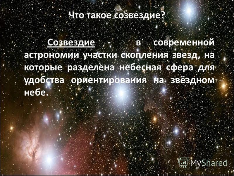 Созвездие Ориона – одно из самых ярких и красивых на небосклоне. Поистине фантастическую картину человечество получило, когда начало исследовать его с помощью мощных телескопов. Это созвездие включает в себя множество красивейших объектов. Что такое