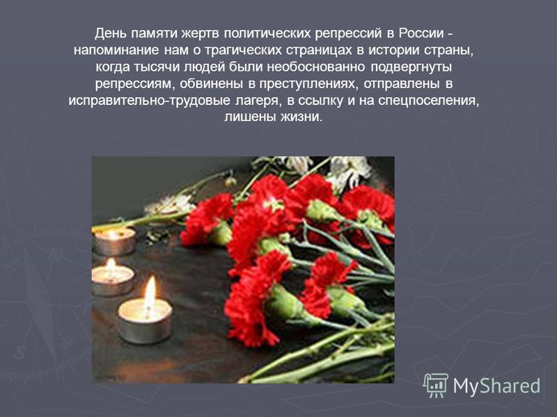 День памяти жертв политических репрессий в России - напоминание нам о трагических страницах в истории страны, когда тысячи людей были необоснованно подвергнуты репрессиям, обвинены в преступлениях, отправлены в исправительно-трудовые лагеря, в ссылку
