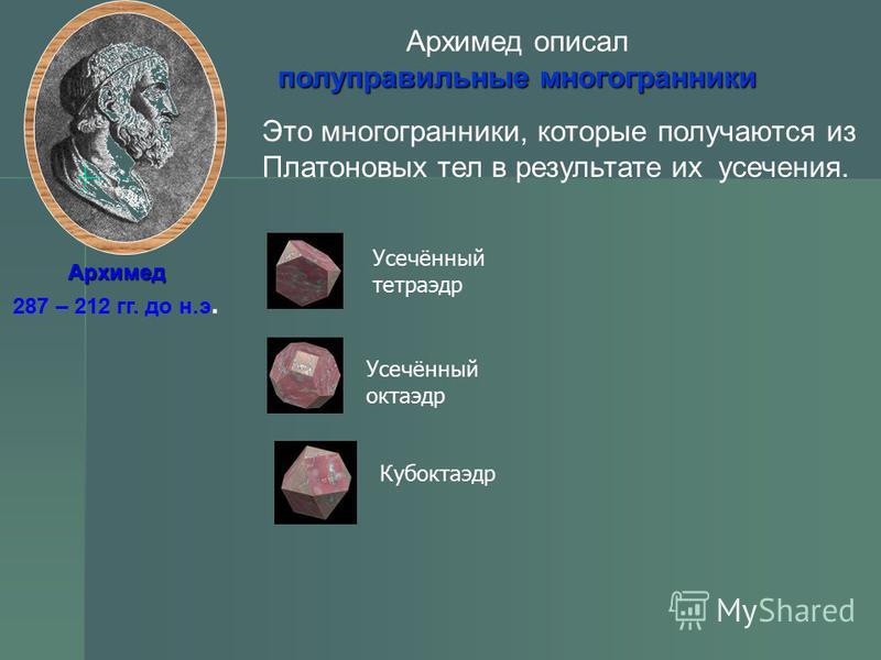 Архимед 287 – 212 гг. до н.э. Архимед описал полуправильные многогранники Усечённый тетраэдр Усечённый октаэдр Кубоктаэдр Это многогранники, которые получаются из Платоновых тел в результате их усечения.