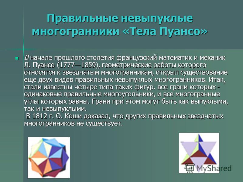 Правильные невыпуклые многогранники «Тела Пуансо» В начале прошлого столетия французский математик и механик Л. Пуансо (17771859), геометрические работы которого относятся к звездчатым многогранникам, открыл существование еще двух видов правильных не