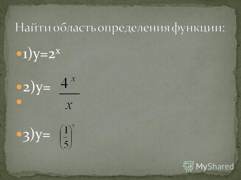 1)y=2 х 2)y= 3)y=