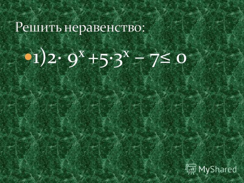 1)2· 9 х +5·3 х – 7 0