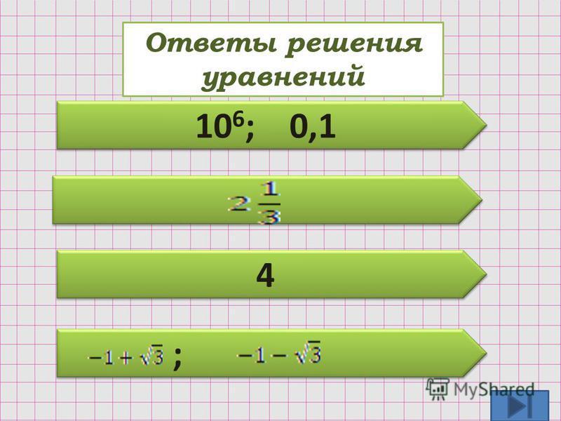 Ответы решения уравнений 10 6 ; 0,1 4 4 ; ;