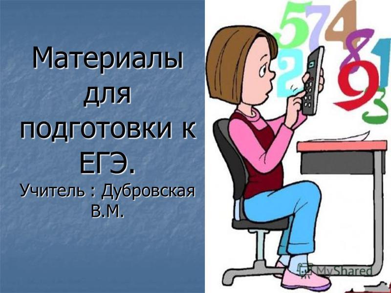 Материалы для подготовки к ЕГЭ. Учитель : Дубровская В.М.