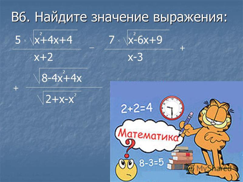 В6. Найдите значение выражения: 5 х+4 х+4 х+2 2 _ 7 х-6 х+9 2 х-3 + + 8-4 х+4 х 2 2+х-х 2