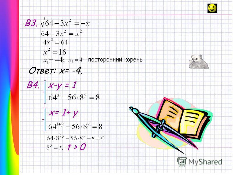 Учебник Алимова Ш.А. и др. В3. посторонний корень Ответ: x= -4. В4. x-y = 1 x= 1+ y t > 0