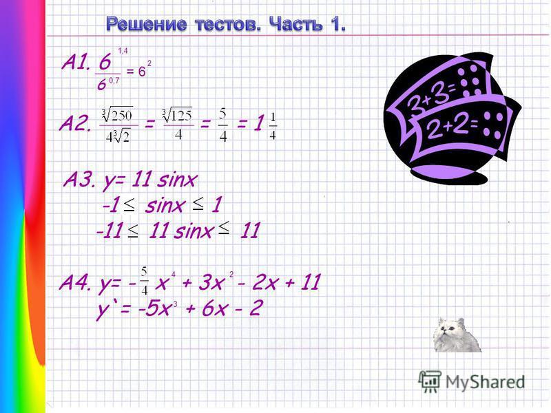А1. 6 1,4 6 0,7 = 6 2 А2. = = = 1 А3. y= 11 sinx -1 sinx 1 -11 11 sinx 11 А4. y= - x + 3x - 2x + 11 y`= -5x + 6x - 2 42 3