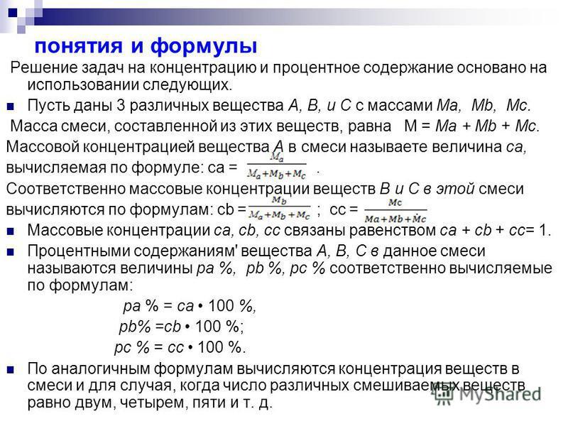 понятия и формулы Решение задач на концентрацию и процентное содержание основано на использовании следующих. Пусть даны 3 различных вещества А, В, и С с массами Ма, Мb, Мс. Масса смеси, составленной из этих веществ, равна М = Ма + Мb + Мс. Массовой к