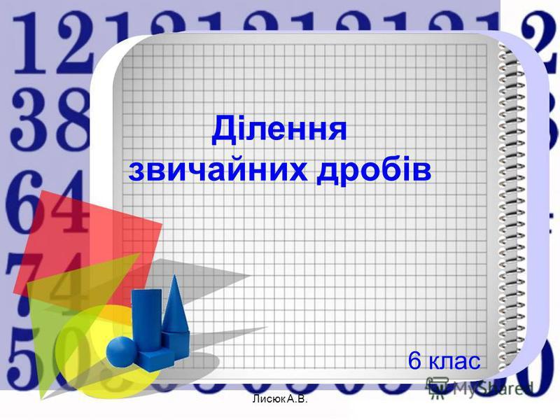 Ділення звичайних дробів 6 клас Лисюк А.В.