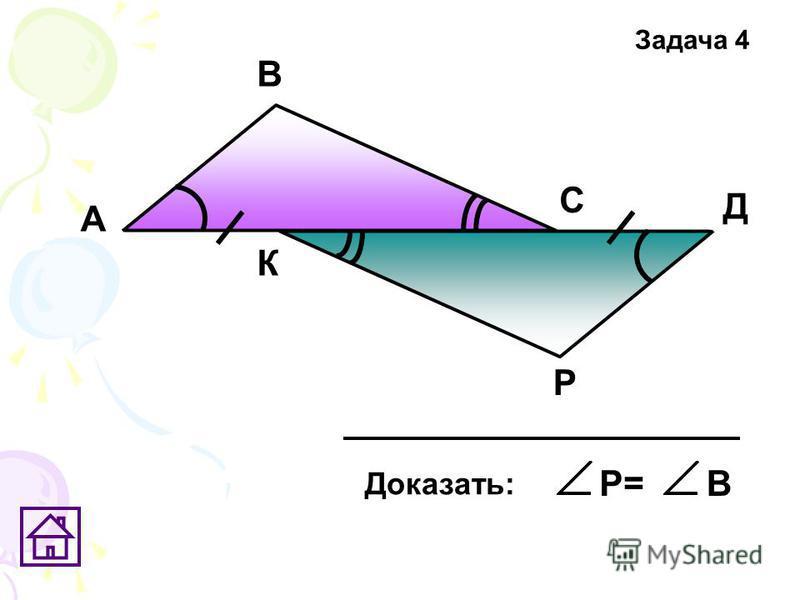 Р А В С Д К Доказать: Р=В Задача 4