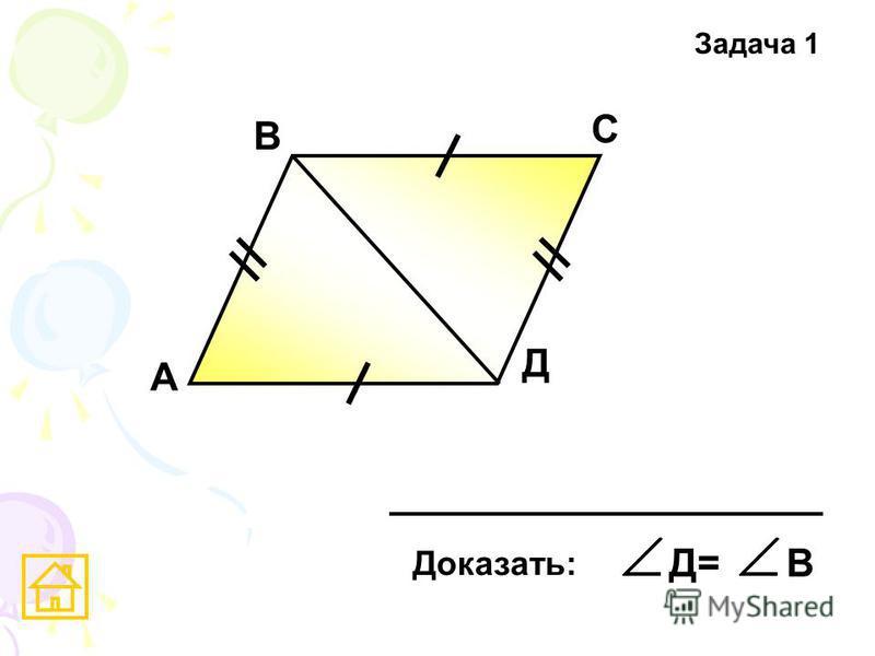 А В С Д Доказать: Д=В Задача 1
