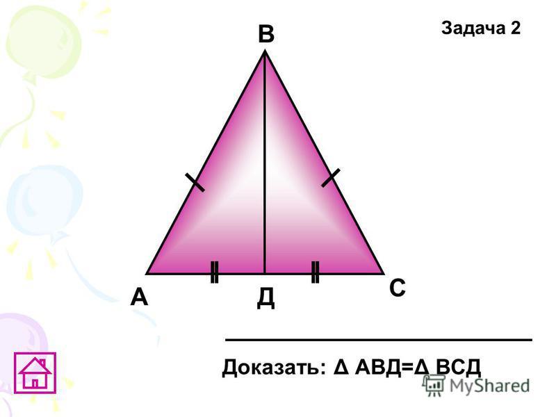 АД В С Доказать: Δ АВД=Δ ВСД Задача 2