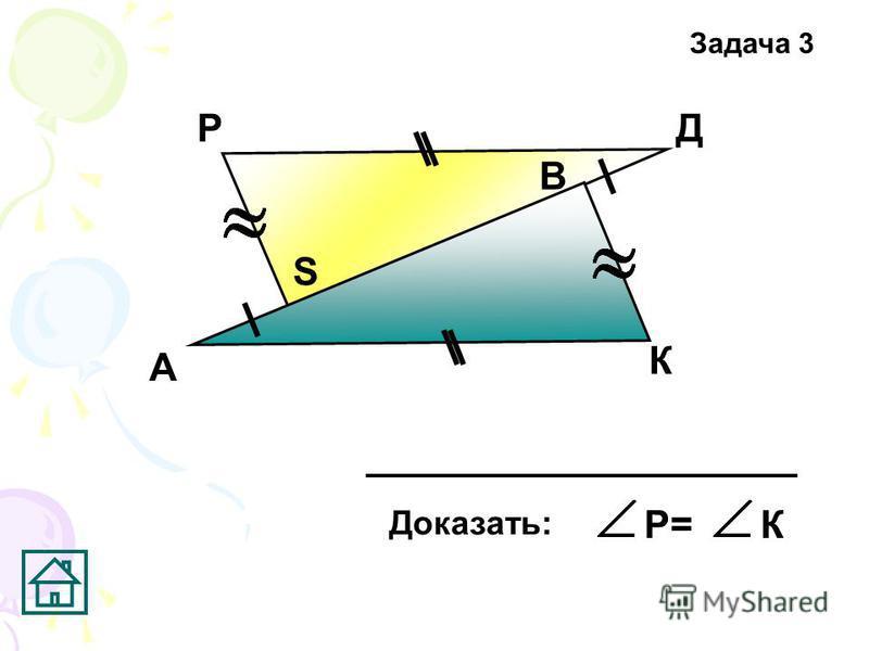 А К Д В Р S Доказать: Р=К Задача 3