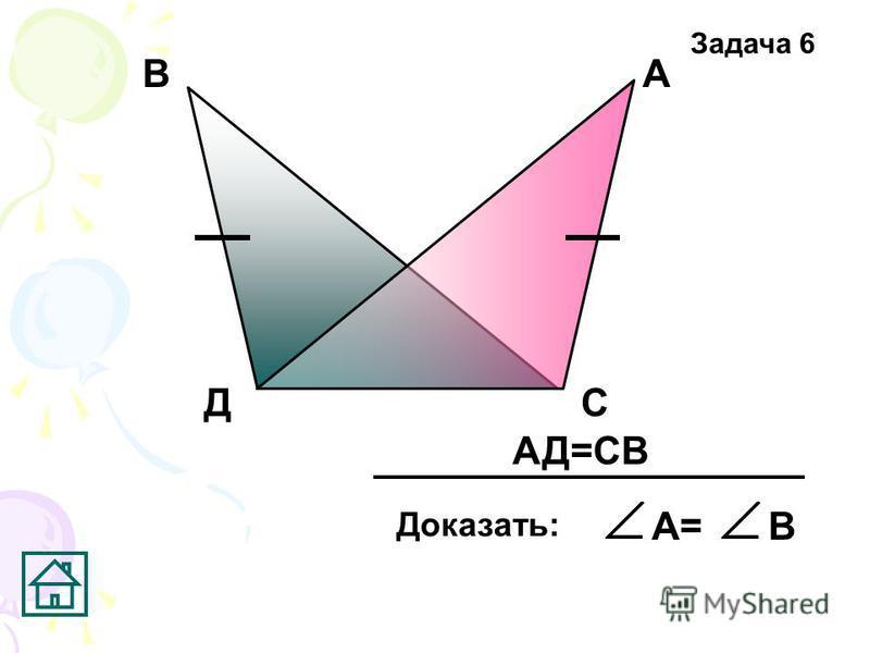 Д АВ С АД=СВ Доказать: А=В Задача 6