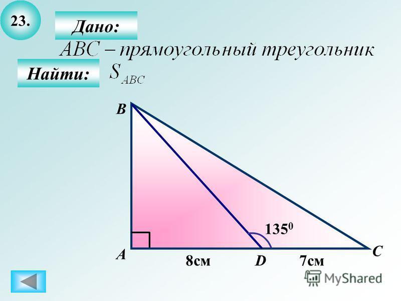 23. Найти: Дано: А B C D 135 0 8 см 7 см