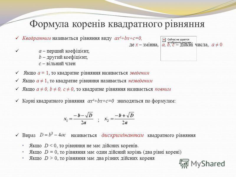 Формула коренів квадратного рівняння Квадратним називається рівняння виду ax²+bx+c=0, де х – змінна, a, b, с – дійсні числа, а 0 а – перший коефіцієнт, b – другий коефіцієнт, c – вільний член Якщо а = 1, то квадратне рівняння називається зведеним Якщ