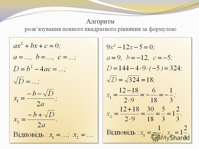 Алгоритм розвязування повного квадратного рівняння за формулою