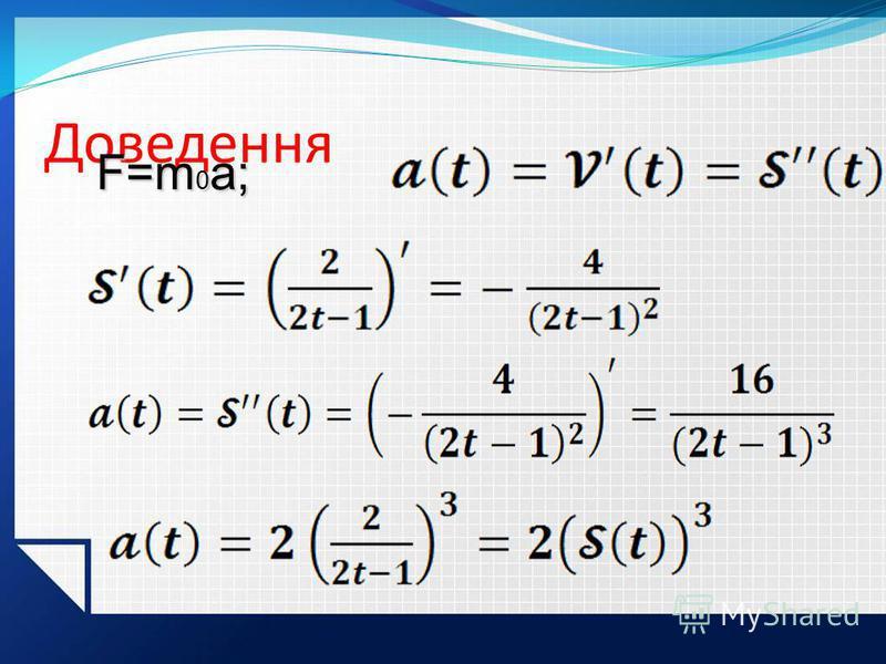 Доведення F=m 0 a;