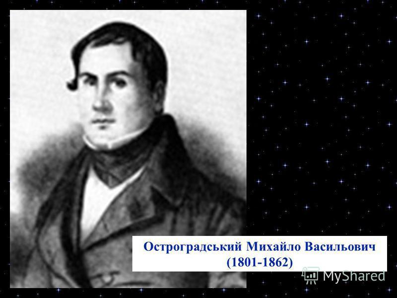 Микола Іванович Лобачевський (1.12.1792 - 24.02.1856)