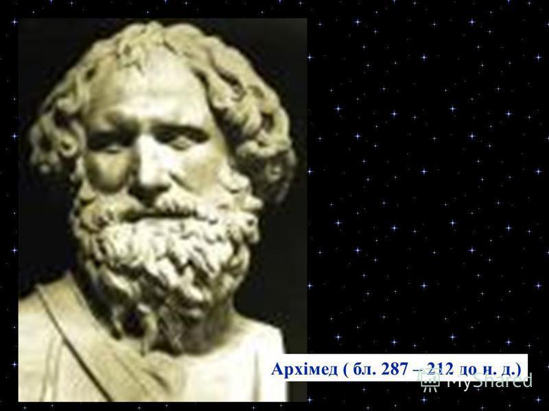 (оообл. 569 - 475 до н.д.) Піфагор (оообл. 569 - 475 до н.д.)
