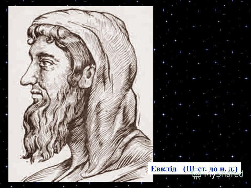 Архімед ( оообл. 287 – 212 до н. д.)
