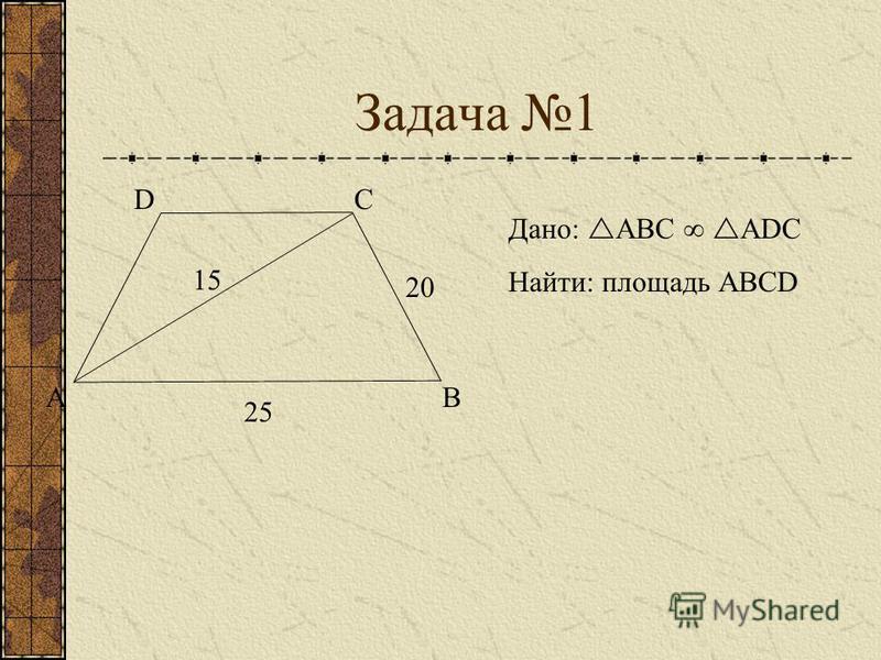 Задача 1 АВ СD 25 15 20 Дано: АВС АDС Найти: площадь АВСD
