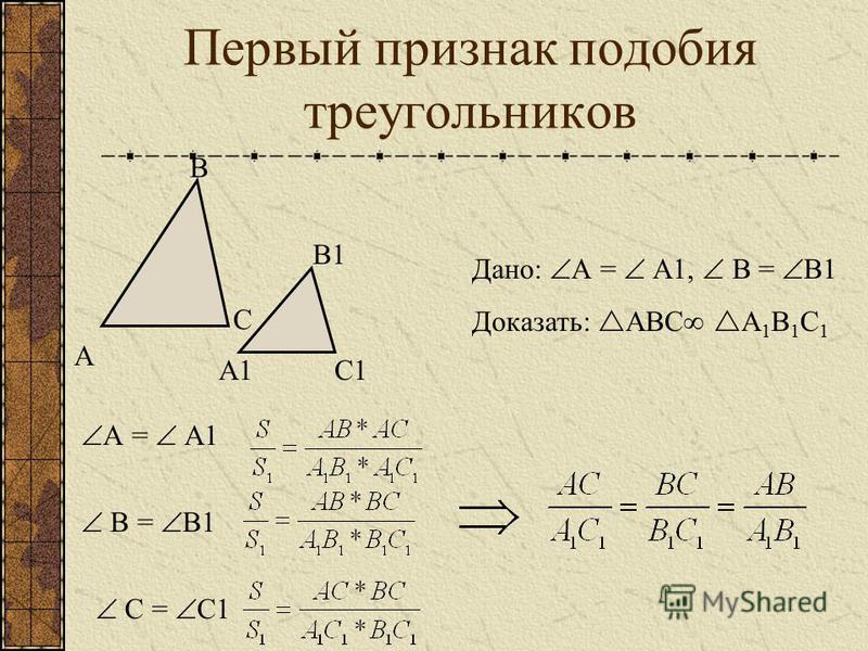 Первый признак подобия треугольников А С1А1 В В1 С Дано: А = А1, В = В1 Доказать: АВС А 1 В 1 С 1 А = А1 В = В1 С = С1