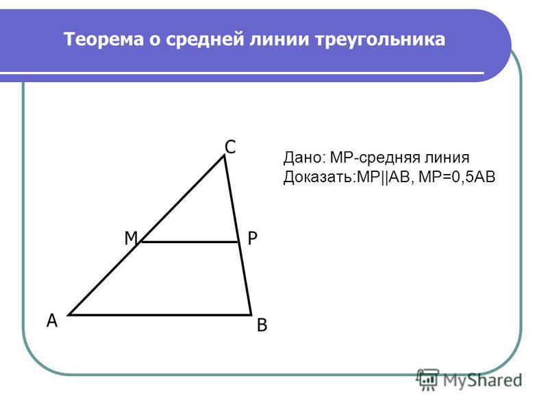 А В С МР Дано: МР-средняя линия Доказать:МР  АВ, МР=0,5АВ Теорема о средней линии треугольника