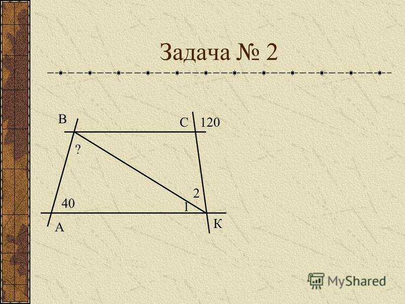 Задача 2 А В С К 1 2 40 120 ?